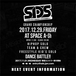 SDS -Grand Championship 2017-踊り納めSP開催!
