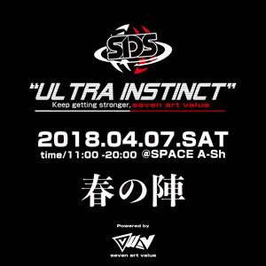 SDS 2018-春の陣-entry list