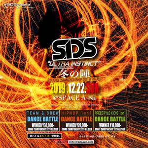 SDS -2019冬の陣-Grand Championship 2019