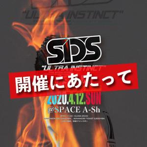 SDS開催にあたって!