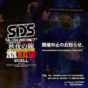 SDS 秋夜の陣 -開催中止のお知らせ!