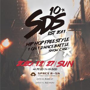 """12/27(日)""""SDS 2020″開催です!!"""