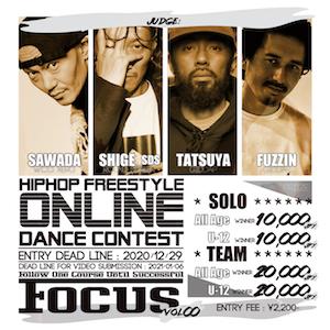 オンラインによるHIPHOP FreeStyle限定のダンス動画コンテスト開催!!