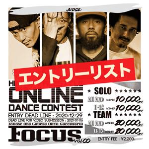 Focus vol.00気になるエントリーリスト公開!!
