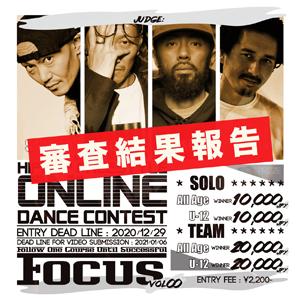 Focus vol.00審査結果報告動画!