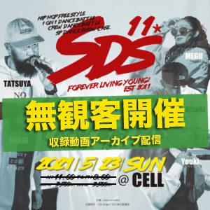 5/23(日)SDS開催様式変更のお知らせ
