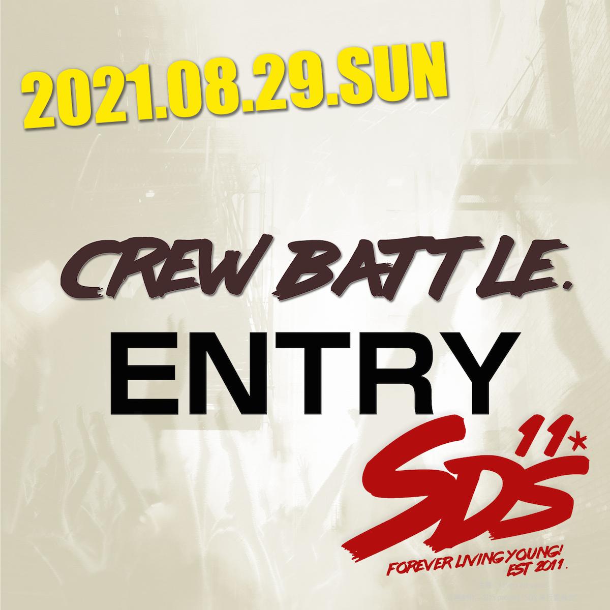SDS_2021_SUMMER_CREW