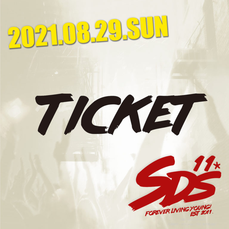SDS_2021_SUMMER_TICKET