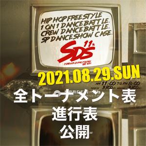 SDS 2021夏!!対戦カード発表!!