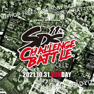 SDS*11 Challenge Battleの緊急開催が決定!!