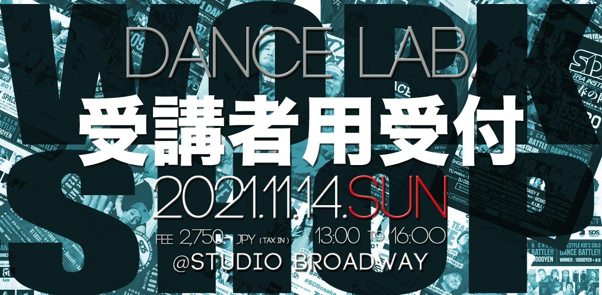 DANCE_LAB_1114